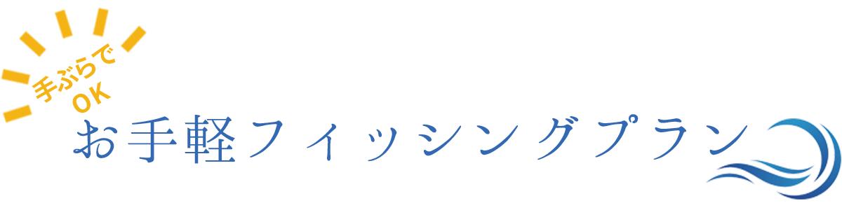 プラン01