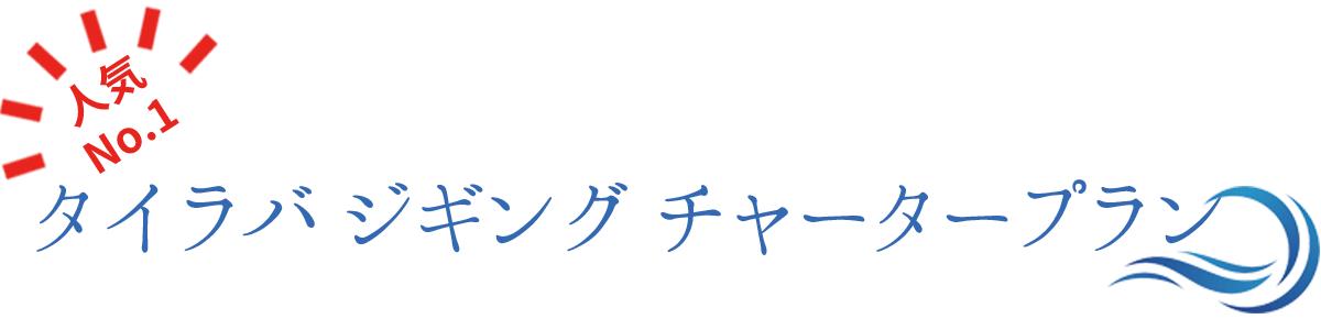 プラン02